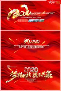 红色喜庆2020企业公司年会背景展板设计