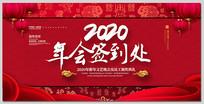 红色中国风2020年企业年会活动签到处