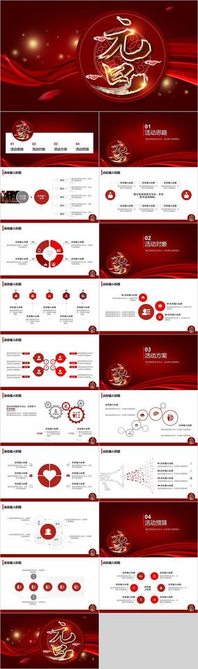 红色中国风元旦节活动PPT模板