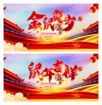 金鼠贺岁新年春节贺岁展板
