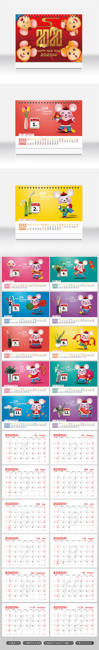 卡通插画老鼠鼠年2020年台历