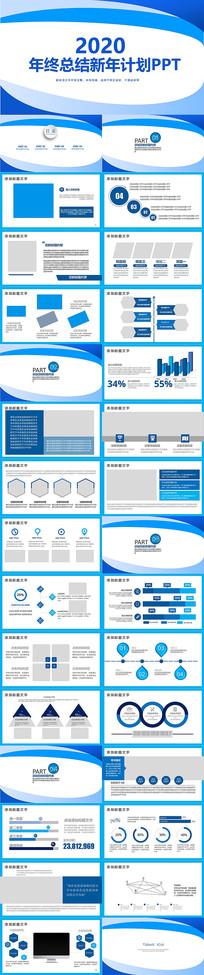 蓝色年终总结新年计划PPT模板
