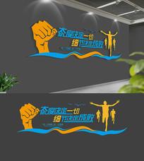 蓝色企业励志文化墙设计