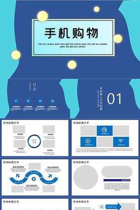 蓝色移动手机购物PPT模板