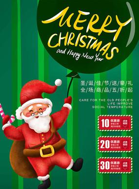 绿色圣诞节促销海报