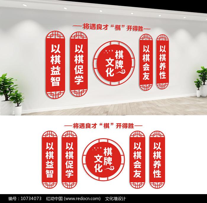棋牌室宣传文化墙设计图片