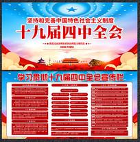 十九届四中全会党建宣传展板