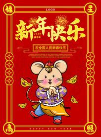 手绘卡通老鼠给大家拜年海报