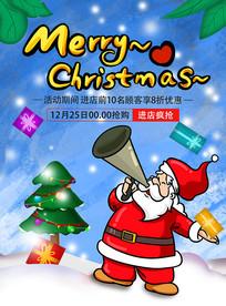 手绘圣诞老人拿喇叭说话海报