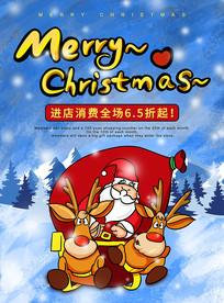 手绘圣诞老人送礼物插画海报