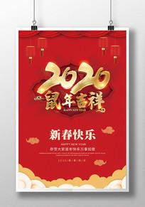 鼠年宣传海报设计