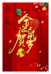 新年金鼠贺岁宣传海报