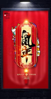 原创红色 2020鼠年元旦宣传海报