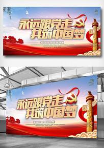 中國夢黨建展板設計
