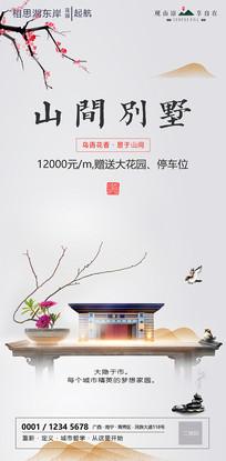中式房地产山间别墅移动端海报