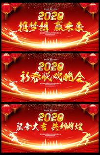 2020新春联欢晚会背景设计