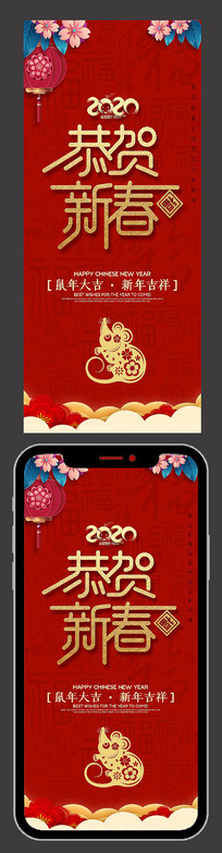 创意2020鼠兆丰年新年春节手机h5海报