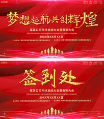 大气红色喜庆公司年终会议背景板