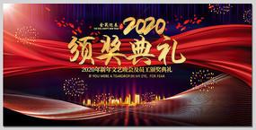 高档大气 2020企业颁奖典礼展板