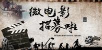 高端大气中国风微电影招募海报