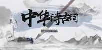 高端大气中国风中华古诗词背景