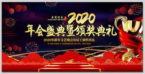 红色高档2020企业颁奖晚会舞台背景