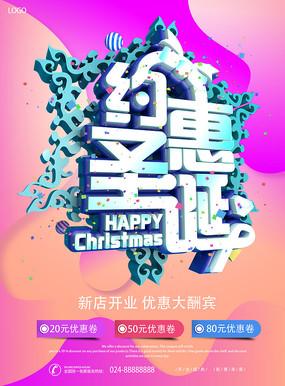立体字约惠圣诞海报