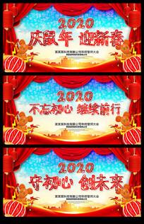 庆鼠年迎新春2020年会舞台背景板