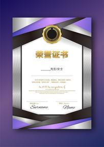 时尚大气荣誉证书模板