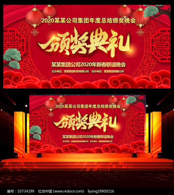 喜庆2020鼠年颁奖典礼晚会背景图片