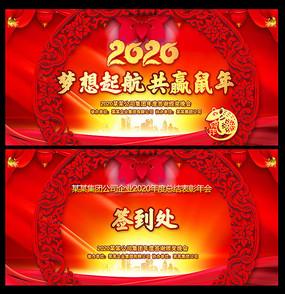 喜庆2020新年晚会签到墙背景