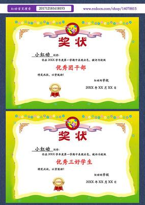 幼儿园奖状证书模板
