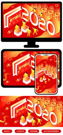 原创2020春节看春晚红色喜庆网页