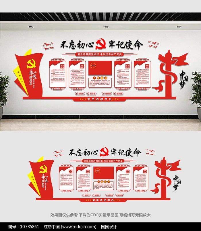 中国风党建文化墙设计图片
