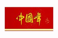中国年书法字体