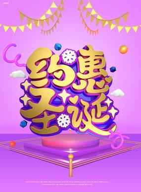 紫色立体字圣诞约惠海报