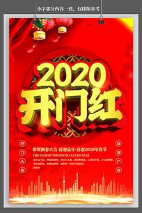 2020开门红海报设计