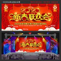 2020年新春联欢会舞台背景