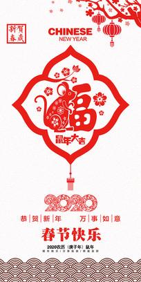 2020鼠年剪纸福字海报