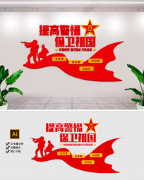 3D红色军营部队文化墙效果图