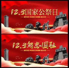 党建国家公祭日宣传展板