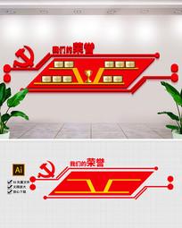 党建荣誉墙党员活动室党建文化墙效果图