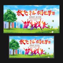 放飞梦想奋斗青春励志正能量海报