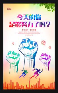 奋斗青春积极向上正能量企业文化海报