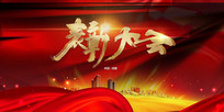高端大气红色企业表彰大会活动背景
