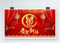 红色2019年恭贺鼠年新年年会背景板