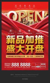 红色大气OPEN房地产开盘海报广告
