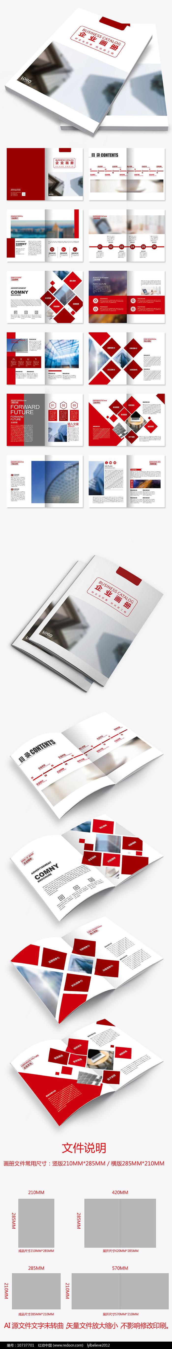 红色商务招商公司宣传册企业画册设计模板图片