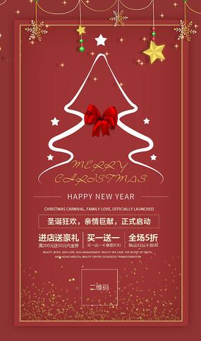 红色圣诞活动海报