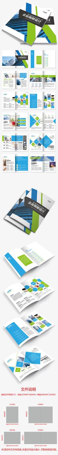蓝绿色科技招商公司宣传册企业画册设计模板